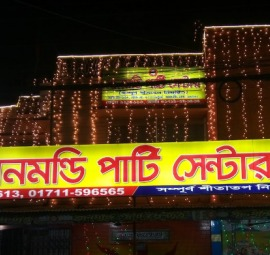 The Dhanmondi Party Centre